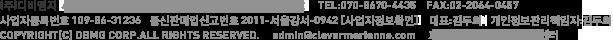 (주)디비엠지 서울시 강서구 등촌동 684-3번지 대륭드림타워 1차 812     TEL:070-8670-4435    FAX:02-2064-0457